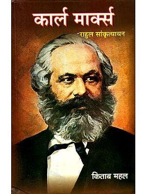 काल मार्क्स: Karl Marx by Rahul Sankrityayan