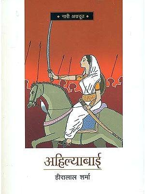 अहिल्याबाई: Ahilyabai