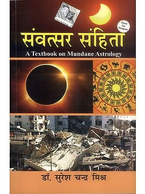 संवत्सर संहिता: Samvatsara Samhita (A Text Book on Mundane Astrology)