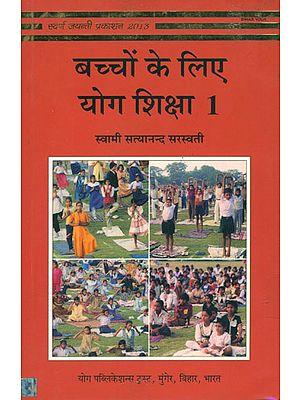 बच्चों के लिए योग शिक्षा: Yoga Education for Children