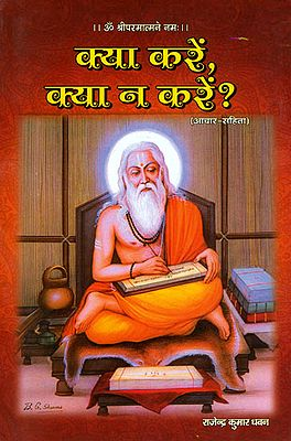क्या करें, क्या ना करें?: What to do, What not to do? - Living a Scriptural Way of Life