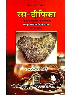रस दीपिका (अनुभूत रसशास्त्रविषयक ग्रंथ) - Rasa Dipika (Nuclear Medicine of Ayurveda)