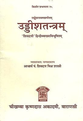 उड्डीशतन्त्रम् Uddish Tantram of Lankesh Ravan - A Rare Book