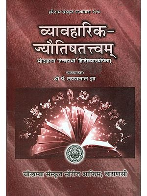 व्यावहारिक ज्यौतिषतत्त्वम् (संस्कृत एवम् हिन्दी अनुवाद) - A Book of Astrology for Practical Purposes