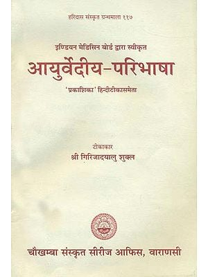 आयुर्वेदीय परिभाषा (संस्कृत एवम् हिन्दी अनुवाद) - Ayurvediya Paribhasha: Definitions in Ayurveda