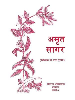 अमृत सागर (संस्कृत एवम् हिन्दी अनुवाद): Amrit Sagar (A Simple Book of Healing)