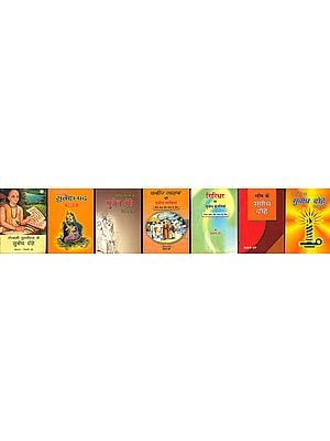 संतो के सुबोध दोहे: Collection of Dohas From Saints  (Set of 7 Volumes)