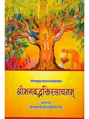 श्रीभगवद्भक्तिरसायनम्: Shri Bhagavad Bhakti Rasayanam of Madhusudan