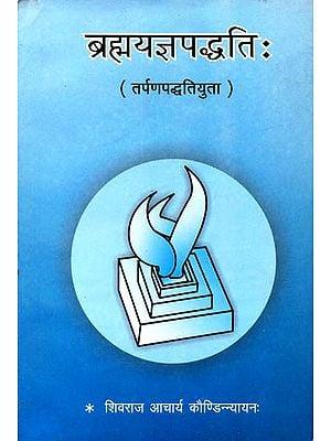 ब्रह्मयज्ञपध्दति: Brahma Yajna and Tarpan Paddhati