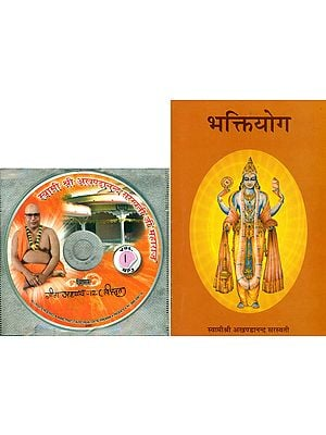 भक्तियोग:With CD of the Pravachans on Which the Book is Based