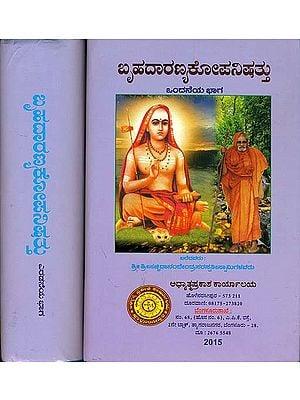 ಬೃಹದಾರಣ್ಯಕಉಪನಿಷದ್: Brihadaranyaka Upanishad in Kannada (Set of 2 Volumes)