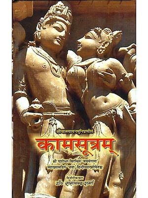 कामसूत्रम्: Kama Sutra
