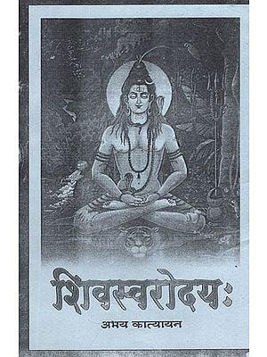 शिवस्वरोदय: Shiva Svarodaya