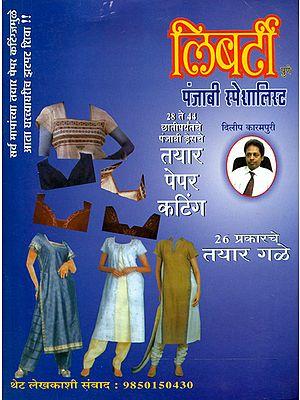 पंजाबी ड्रेसेस: Punjabi Dresses