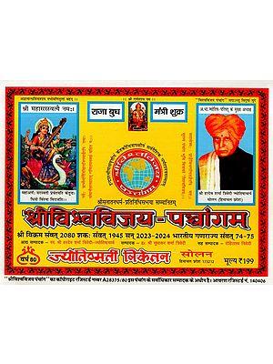 श्रीविश्वविजय पञ्चांगम्: Shri Vishwavijay Panchang (Year 2016- 2017)