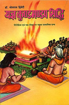 यज्ञ कुण्डमण्डप सिद्धि: The Book on the Science of Yajna