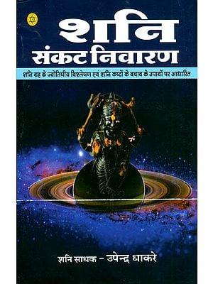 शनि संकट निवारण (शनिकृत कष्टों से बचाव के उपायों पर आधारित) - Shani Sankat Nivaran
