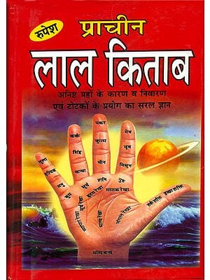 प्राचीन लाल किताब: Lal Kitab (The Biggest Edition Ever)