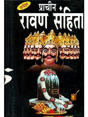 प्राचीन रावण संहिता: Ravan Samhita  (The Biggest Edition Ever)