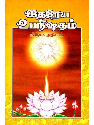 ஐதரேய உபநிஷதம்: Aitareya Upanisad (Tamil)