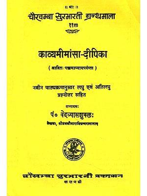 काव्यमीमांसा दीपिका: Kavya Mimamsa Dipika (Question and Answer)