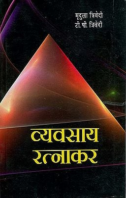 व्यवसाय रत्नाकर: Vyavasaya (Business ) Ratnakar