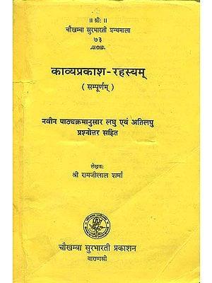 काव्यप्रकाश रहस्यम्: Kavya Prakash Rahasyam (Question and Answer)