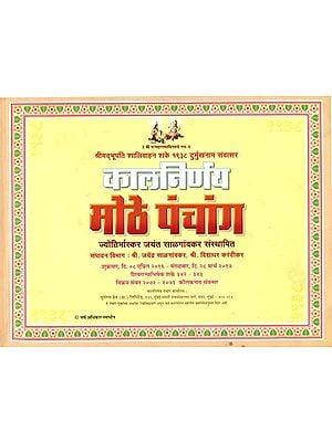 कालनिर्णय मोठे पंचांग: Kala Nirnaya Panchang (Marathi)