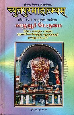 வமூவூா் பெநமை: Sri Chyutapuri Mahatmyam (Tamil)