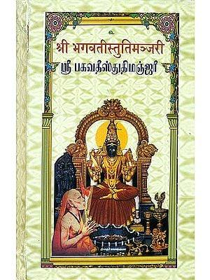 ஸ்ரீ பகவதீஸ்தூதிமஞ்ஜரீ: Sri Bhagavati Stuti Manjari (Tamil)