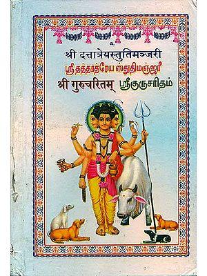 ஸ்ரீ தத்தாத்ரேய ஸ்துதிமஞ்ஜரீ, ஸ்ரீ குருசர்தம்: Sri Dattatreya Stuti Manjari and Sri Gurucharitam (Tamil)