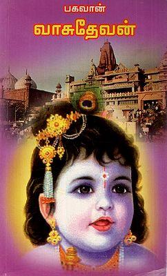 பகவான் வாஶுதேவன்:  Bhagawan Vasudevan (Tamil)