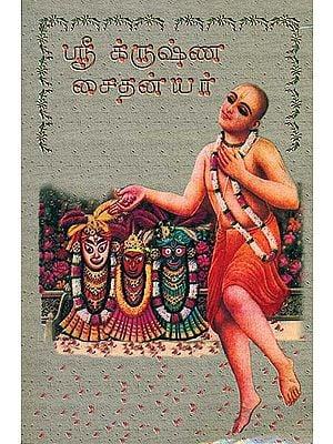 ஸ்ரீ க்நஷ்ண  சைதன்யா்: Sri Krishna Chaitanyar (Tamil)