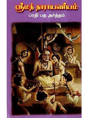 ஸ்ரீமந் நாநாயணீயம்: Sriman Narayaneeyam Prathi Pada Artham (Tamil)