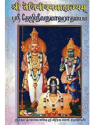 ஸ்ரீ தேஜிநீவநமாஹாத்ம்யம்: Sri Tejinivana Mahathmyam (Tamil)