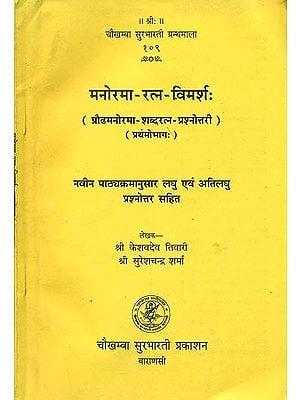 मनोरमा रत्न विमर्श: Manorama Ratna Vimarsha