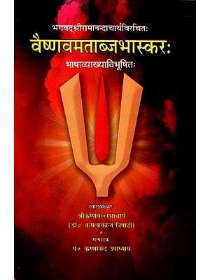 श्रीवैष्णवमताब्जभास्कर (संस्कृत एवं हिंदी अनुवाद)- Shri Vaishnavmatabja Bhaskar of Ramananda Rai