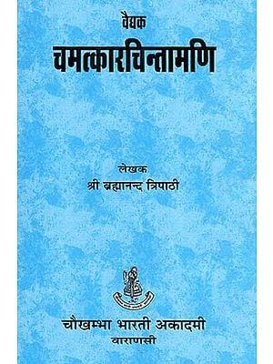 चमत्कारचिन्तामणि (संस्कृत एवं हिंदी अनुवाद)- Vaidyak Chamatkar Chintamani