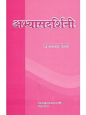 अभ्यासदर्शिनी: For Learning Sanskrit (Sanskrit Only)