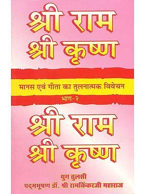 श्री राम श्री कृष्ण (मानस एवं गीता का तुलनात्मक विवेचन) -  A Comparative  Study of  Ramacharitmanas and The Gita