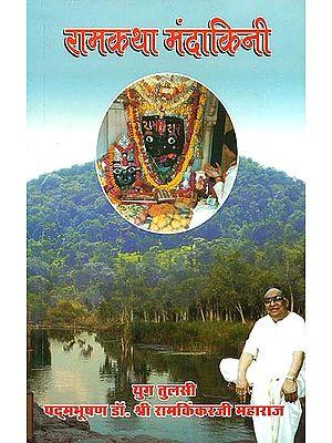 रामकथा मंदाकिनी: Rama Katha Mandakini