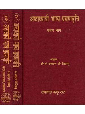 अष्टाध्यायी भाष्य प्रथमावृत्ति: Astadhyayi Bhashya (Set of 3 Voumes)