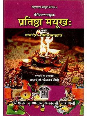 प्रतिष्ठा मयूख अर्थात सर्व देव प्रतिष्ठापध्दति: Pratishtha Mayukh - How to Establish Gods for Worship