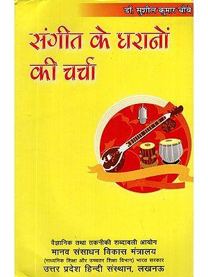 संगीत के घरानों की चर्चा: Gharanas of Indian Music