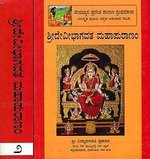 ಶ್ರೀದೇವಿ ಭಾಗವತ ಮಹಾ ಪುರಾಣ: Sri Devi Bhagavata Purana in Kannada (Set of 2 Volumes)
