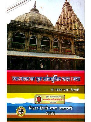 उत्तर भारत का एक सांस्कृतिक नगर गया: Gaya - A Cultural City of North India (An Old and Rare Book)
