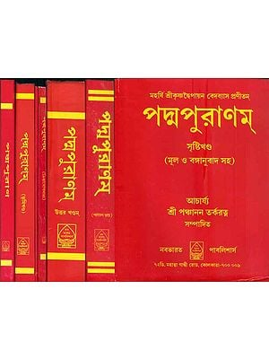 পদ্ম পুরান: Padma Purana in Bengali (Set of 7 Volumes)