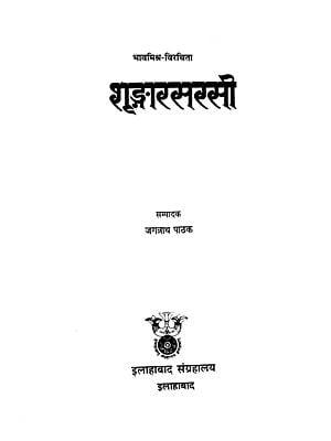 शृङ्गारसरसी: Shringar Sarasi of Bhavamishra