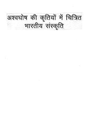 अश्वघोष की कृतियों में चित्रित भारतीय संस्कृति:  Indian Culture in The Works of Ashvaghosa (An Old and Rare Book)