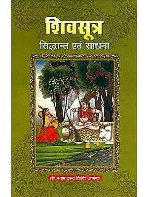 शिवसूत्र: सिध्दान्त और साधना Shiva Sutras - Principles and Sadhana
